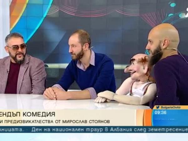 В нов формат Мирослав Симеонов, Иван Динев - Устата и