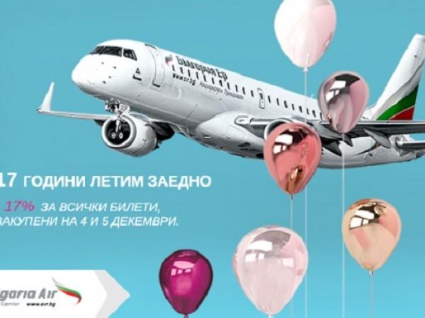 Националният превозвач Bulgaria Air е подготвил вълнуващи подаръци, с които