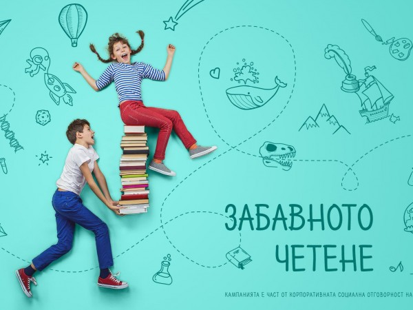 Книгите носят знание и любов, развиват въображението и отправят покана