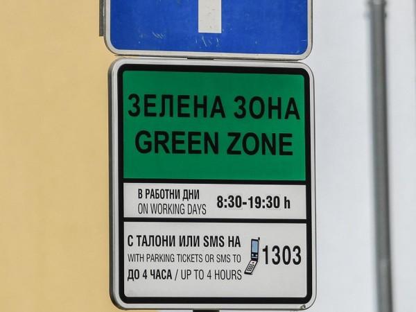 Нови места в зелена зона ще бъдат разкрити в столичните