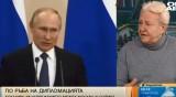 Агов: Русия работи срещу ЕС и интереса на България