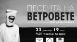 """Премиера на """"Песента на ветровете"""" в театър """"Азарян"""""""