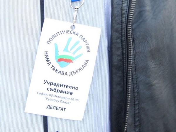 Софийски градски съд отхвърли молбата за регистрация на политическа партия