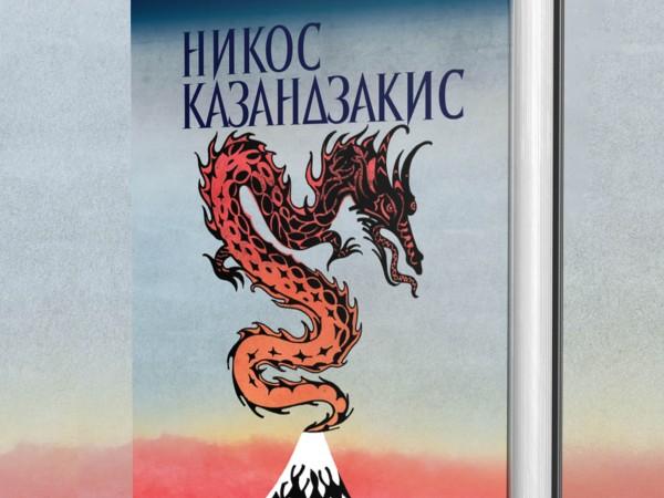 Големият гръцки писател Никос Казандзакис създава своите най-известни творби едва