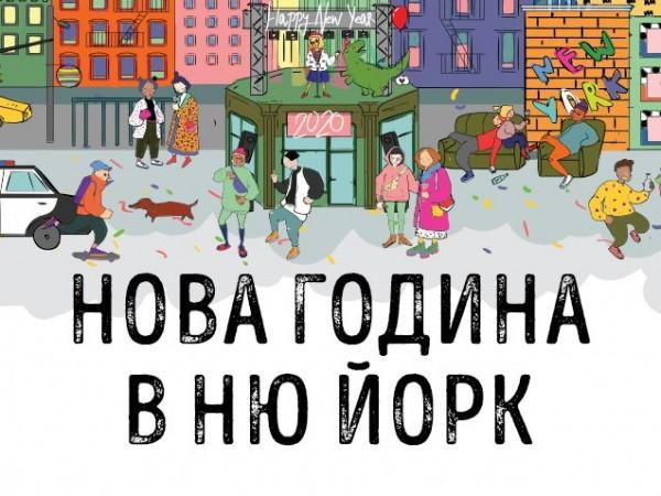 Снимка: Новогодишно парти пренася Ню Йорк в София