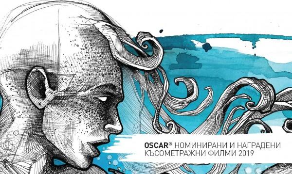 """Гледаме номинирани и наградени с """"Оскар"""" къси филми"""