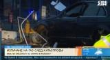 """Районът около бензиностанцията на """"Цариградско"""" - отцепен"""