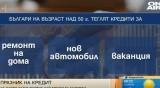 Българите над 50 г. все по-често вземат кредити за почивки