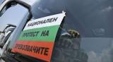 Автобусните превозвачи започват протести, ефективно от януари