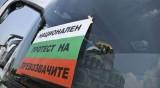 Автобусните превозвачи на протест: Спират линии от 13 януари