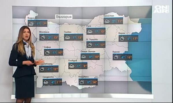 Максималните температури днес - до 17, захлаждане чак след Коледа