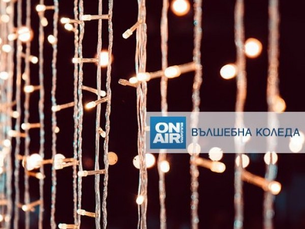 Снимка: С Bulgaria ON AIR на коледните и новогодишни празници