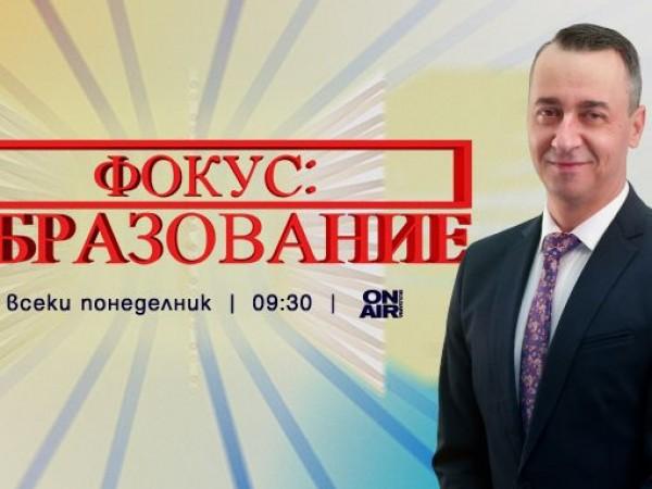 Ново токшоу по Bulgaria ON AIR ще насочи светлината на