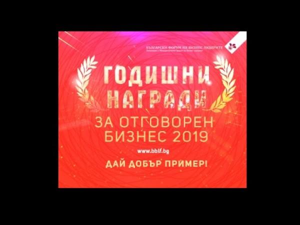 Най-авторитетният конкурс за корпоративна социална отговорност и устойчиво развитие отново