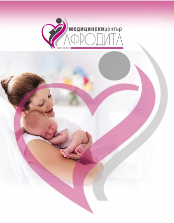 Бременност: Седем стъпки, необходими за подготовката на тялото ви