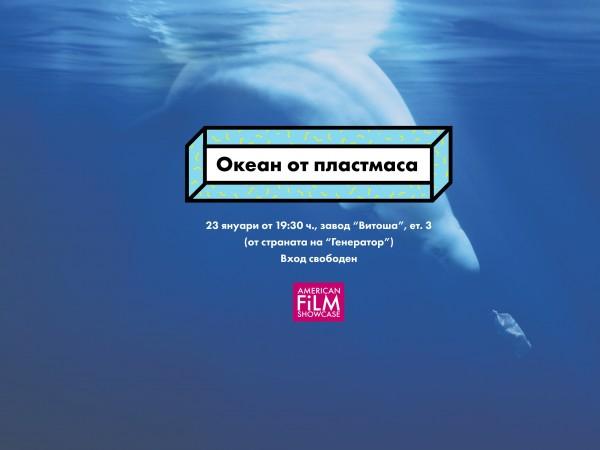 Темата на януарската Киноточка е Океан от пластмаса. Серията тематични