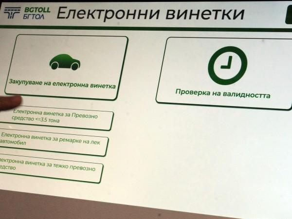 """Агенция """"Пътна инфраструктура"""" отчита ръст в търеснето на електронни винетки,"""
