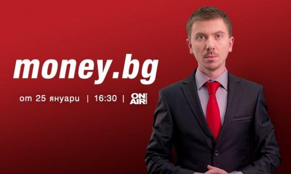 Най-важното в икономиката ни с Money.bg
