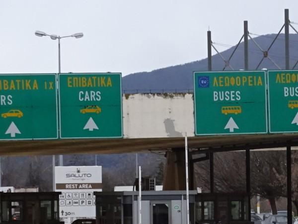 Арестуваха българин на границата в Гърция. Полицията го издирва от