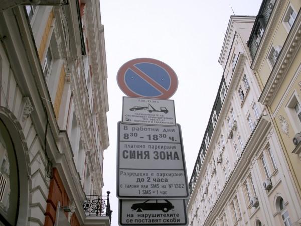 Центърът за градска мобилност в София вече ще изпраща SMS,