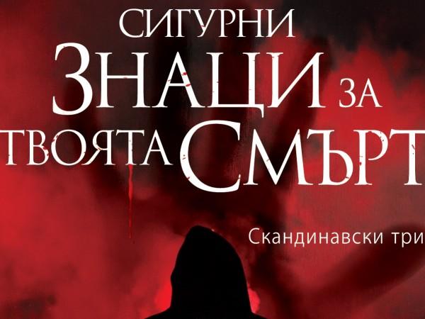 """""""Сигурни знаци на твоята смърт"""" разследва Торкил Дамхауг в новия"""