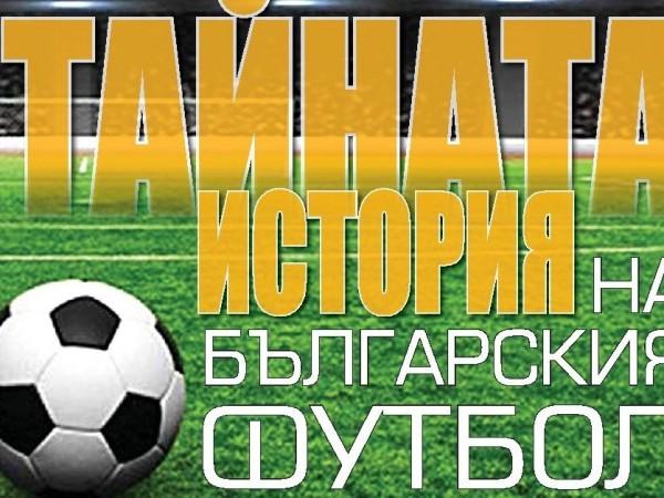 """Книгата """"Тайната история на българския футбол"""" е посветена на Царя"""