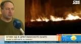 Кметът на Драгоман: Пожарът в блатото е умишлен