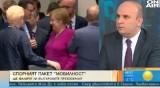 """Евродепутат: Закъсняхме много с позицията си по пакет """"Мобилност"""""""