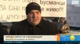 Бусманци на протест заради липсата на канализация