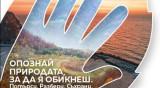 """Какъв ще бъде подходът за управление на """"Натура 2000"""" в България?"""