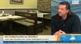 Ресторантьори на протест срещу Наредба Н-18