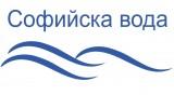 Вижте къде в София няма да има вода на 28 януари, вторник