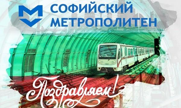 Софийското метро празнува 22-ри рожден ден