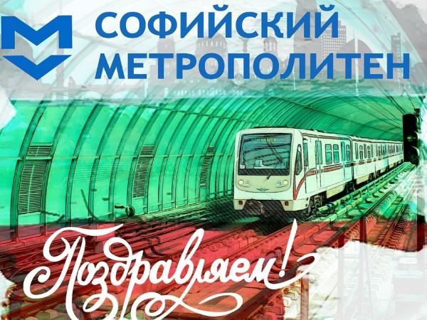 Софийското метро отбелязва своята 22-ра годишнина на 28 януари. През