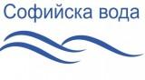 Къде в четвъртък няма да има вода в София?
