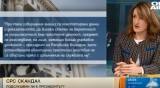 Златанова за СРС-тата срещу Радев: Установява се румънският модел