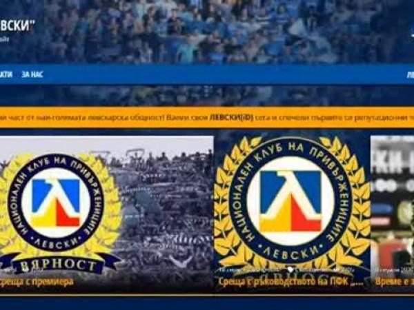 """""""Левски"""" отрече всички спекулации относно оттеглянето на основния спонсор -"""