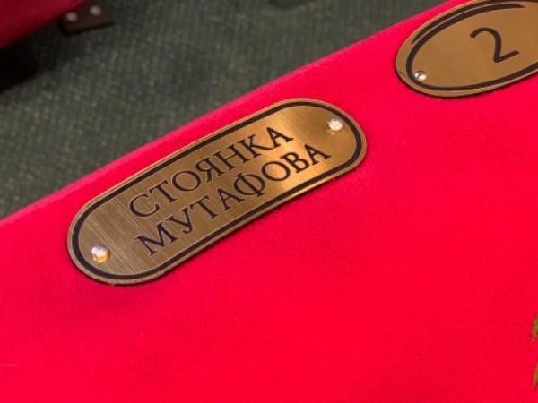 Почетно място с името на Стоянка Мутафова има от днес
