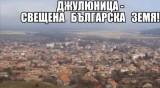 "Шеф от фонд ""Земеделие"" написа рок химн за родното село на Котоошу"