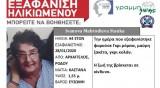 Издирва се: Българка е изчезнала на остров Родос