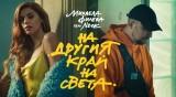 Михаела Филева представи нов сингъл с NDOE
