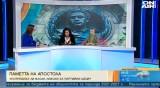 Политизирането на Васил Левски - пагубна грешка