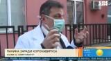 Пулмолог: Предимно възрастни са жертвите на коронавируса