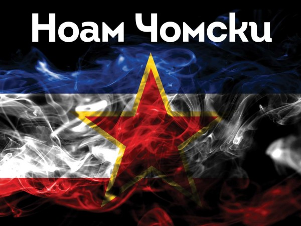 Балканите и бурната история на бивша Югославия са сред основните