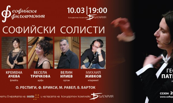 Софийската филхармония с лайфстрийм за почитателите си