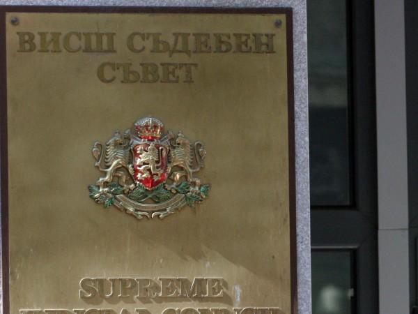 Съдийската колегия на Висшия съдебен съвет (ВСС) реши, че до