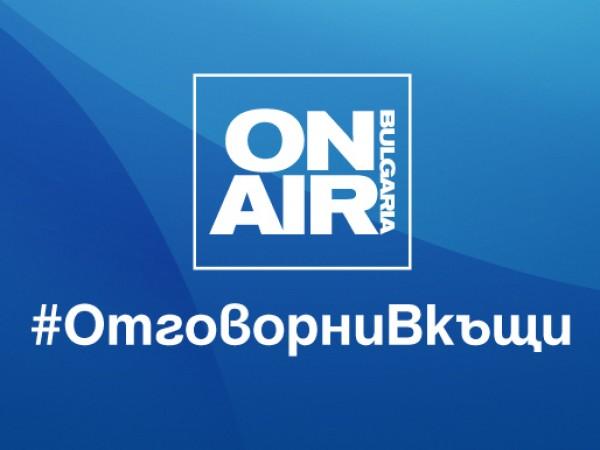 От 16 март националната политематична телевизия Bulgaria ON AIR провежда