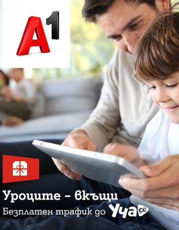 A1 продължава с дигиталната солидарност: Жест към работещите и учещите