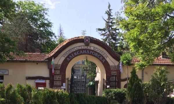 Банка ДСК и ДСК-Родина даряват 200 000 лв. на Александровска болница в борбата срещу коронавирус