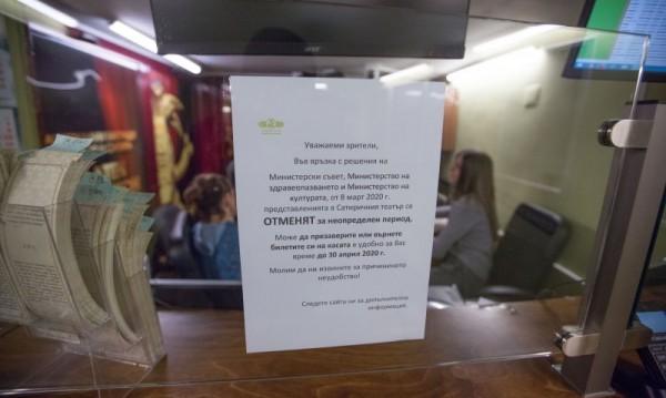 Загубите в сектора на културата - над 7 млн. лева